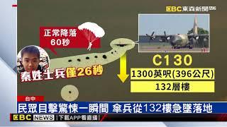 「從132樓急墜」 傘兵主、副傘沒全開26秒摔地