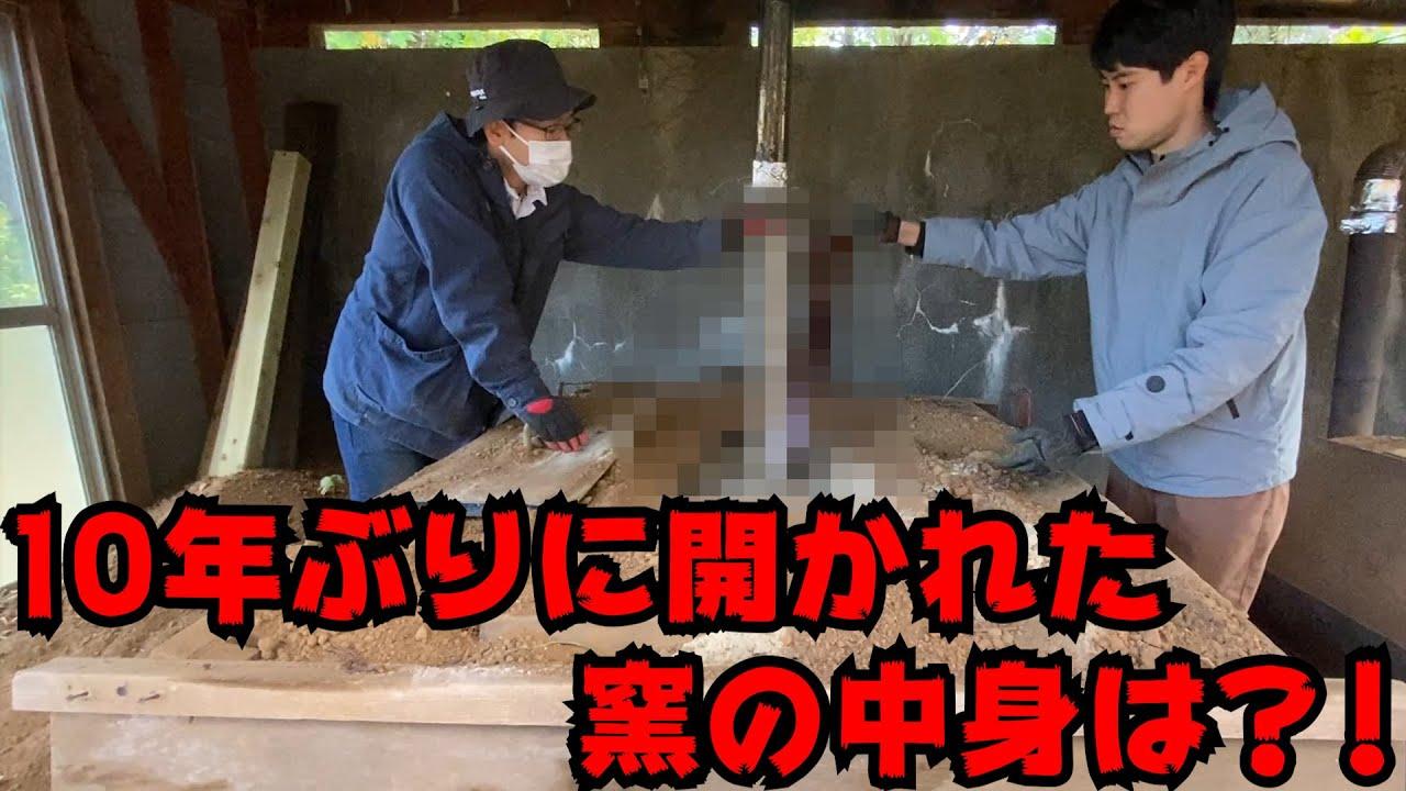 ついに竹炭窯が2台体制!?土に埋もれた窯を開けます! #竹炭7本目