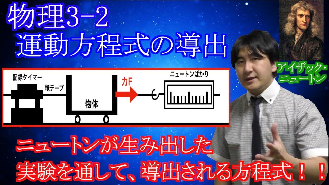 【高校物理】3-2.運動方程式の導出