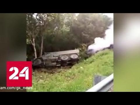 Два броневика 'Тайфун-У' попали в ДТП на Кубани - Cмотреть видео онлайн с youtube, скачать бесплатно с ютуба