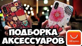 Подборка аксессуаров для мобильной техники на Aliexpress