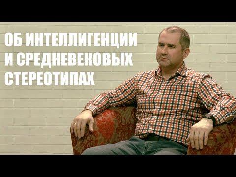 Андрей Бердышев: Об интеллигенции и средневековых стереотипах