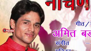 Naachano chhand    Amit Badoni Mastu    Latest Uttarakhandi Song    New Garhwali Song