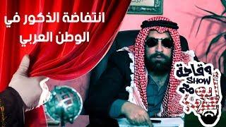 انتفاضة الذكور في الوطن العربي