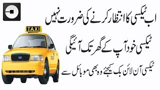 How To Book Online Texi Through Uber Android App Urdu