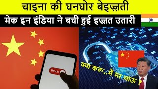 China's Biggest Insult | India's highest cyber security office finalizes trusted gear vendor list