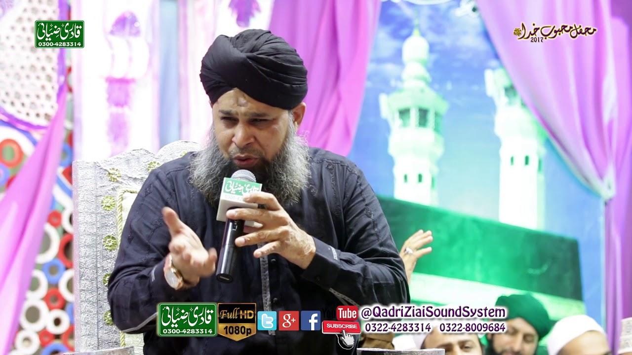 Shayian Lillah Ya Abdul Qadir By Owais Raza Qadri Mahfil e Naat IN PIA Clony Township Lahore