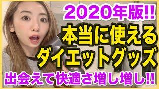 【気が早すぎ!!】2020年買って良かったダイエット用品4選を紹介!!!!!