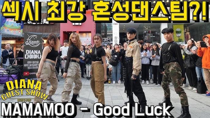 [DIANA GUEST] MAMAMOO (마마무) - Good Luck (굿럭) Cover Dance 커버댄스 (퀸덤) @다이아나 게스트쇼