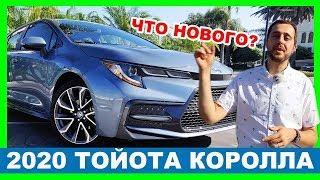 Тойота Королла 2020 - ЧТО НОВОГО? Обзор и тест-драйв 2020 Toyota Corolla