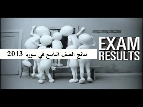 نتائج الصف التاسع في سوريا 2013 | النتيجة اليوم