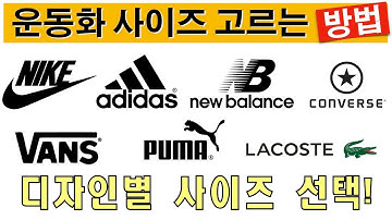 신발&운동화 사이즈 고르는 방법! 디자인, 브랜드, 종류별로 모두 알려드립니다!