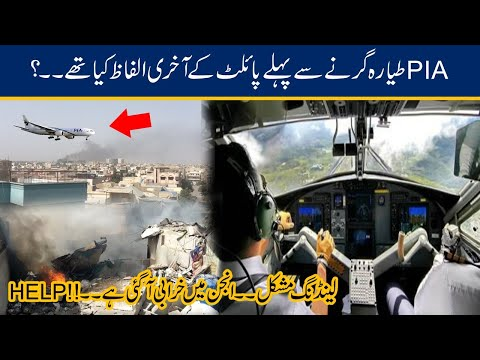 Exclusive!! PIA Pilot Last Words Before Crash Land In Karachi