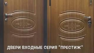 Входные двери Престиж(Входные двери Престиж., 2017-02-12T09:21:56.000Z)