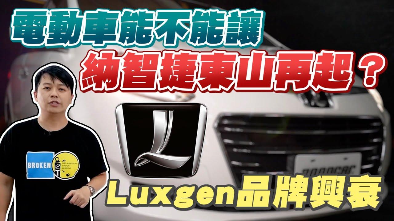 電動車能不能讓納智捷東山再起?Luxgen 12年台灣汽車自主品牌興衰|#ModelC #Luxgen #Foxtron| 兩千中古車