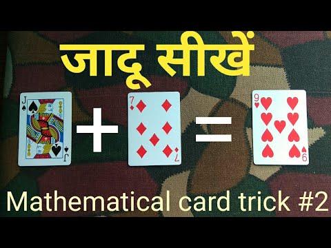 Mathematical Card Trick Tutorial | Card Magic Trick Revealed In Hindi