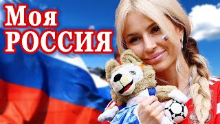 ВОТ ЭТО ПЕСНЯ!👍 МОЯ РОССИЯ 🇷🇺 - Владимир Стольный.