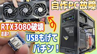 【被害甚大】自作PC故障、18万円グラボが完全に壊れる【修理】