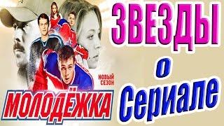 Молодежка 4 Сезон Звезды Рассказали О Сериале