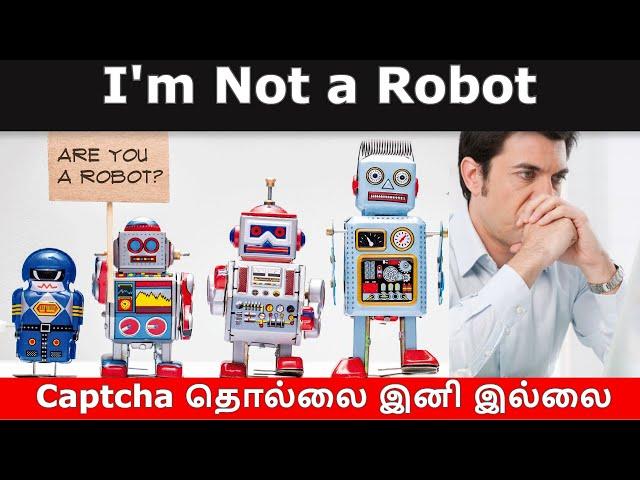 Captcha தொல்லை இனி இல்லை   TamilThisai   Captcha   I'm Not a Robot   Internet  