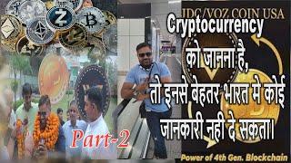 #JdCoin #VozCoin Cryptocurrency को जानना है, तो इनसे बेहतर भारत मे कोई जानकारी नही दे सकता। (Part-2)