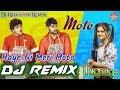 Hay Re Meri Moto Dj Remix Song   Hi Re Meri Motto Dj Song   Tiktok Viral Song