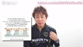 【トーナメンター必見】「マルキユーハイエンドジップアップシャツ01」商品紹介/森井陽