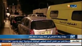 حوادث : وفاة 5 أشخاص في شقة ببلوزداد اختناقا بالغاز
