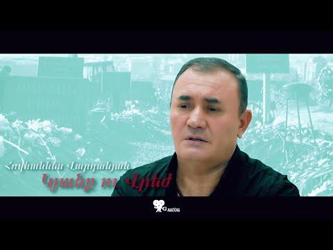 Hovhannes Vardanyan - Kyanq u Vrej (2021)