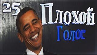 Плохой Голос - Барак Обама BAD VOICE 25