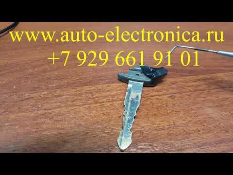 Прописать чип ключ Сузуки джимни,полная потеря ключей, сломался ключ зажигания, чип иммобилайзера