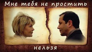 Мне тебя не простить нельзя / Александр Никитин и Юлия Меньшова