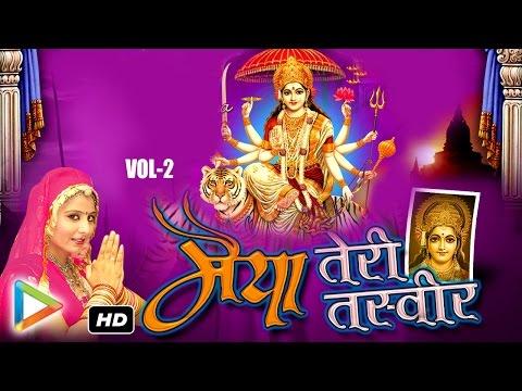 Maiya Teri Tasveer Vol-2 | Rajasthani Superhit Aai Mataji Bhajan | Devotional Songs | Audio Jukebox