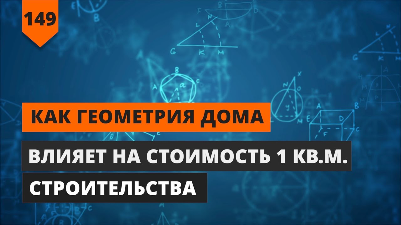СТОИМОСТЬ СТРОИТЕЛЬСТВА 1 КВ.М.