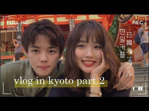 [한일커플/국제커플]일본인 남자친구는 애교자판기?!💞 kyoto vlog part.2 (ft.운명이라는 인연의 점)/日本人の彼氏は愛嬌たっぷり?!(ft.運命という縁のホクロ)
