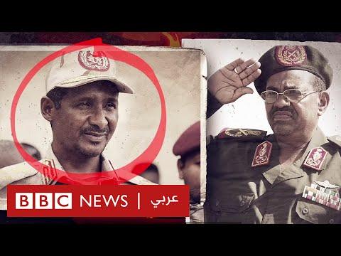 أزمة السودان: كيف تطورت قوات الجنجويد بقيادة حميدتي؟  - نشر قبل 52 دقيقة