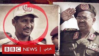 السودان: كيف تطورت قوات الجنجويد بقيادة حميدتي؟