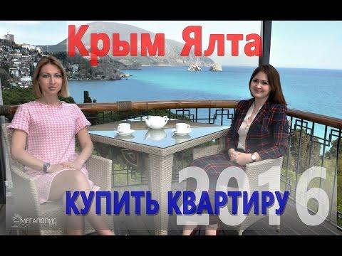 Недвижимость в Крыму у моря без посредников. Апартаменты и