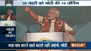 PM Modi on demonetisation: Want to assure the people of the country that no one will be spared