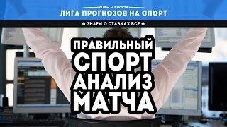 ПРАВИЛЬНЫЙ СПОРТ АНАЛИЗ МАТЧА