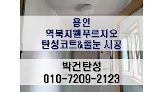용인 역북지구 지웨푸르지오 아파트 곰팡이방지 탄성코트&…