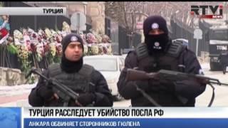 Турция обвинила Гюлена в организации убийства российского посла