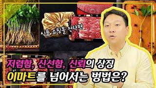 [쇼핑몰 상세페이지] 식품 상세페이지 베스트 사례와 전…