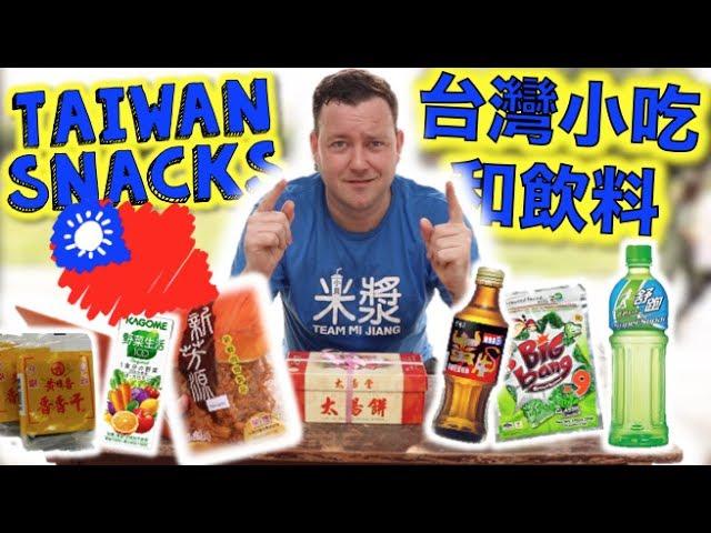 外國人對台灣小吃和飲料有什麼看法?TAIWANESE SNACKS & DRINKS
