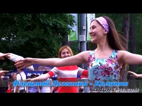 Танцевальный Флешмоб Лезгинка - Калинка