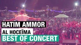 Hatim Ammor - Best Of Concert (Al Hoceïma)   حاتم عمور - أجمل لحظات حفل الحسيمة