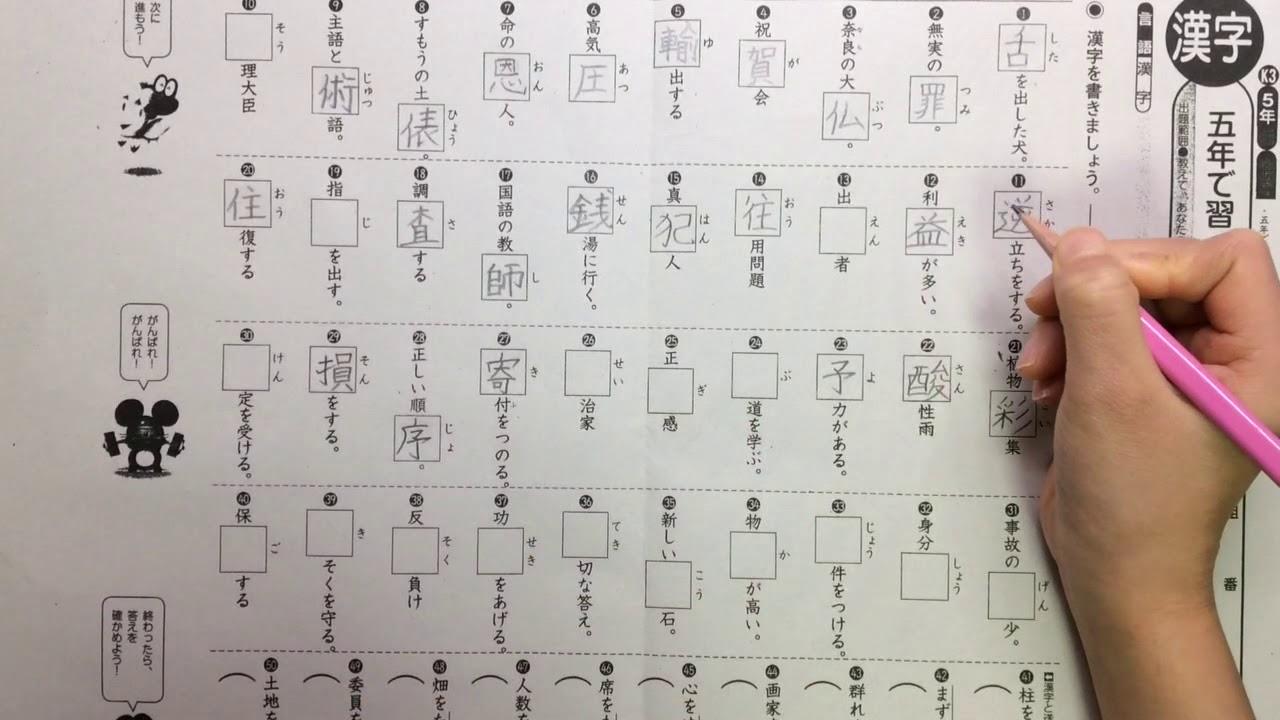 勉強五年生で習った漢字
