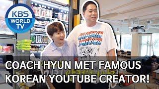 Coach Hyun met famous Korean YouTube creator! Boss in the MirrorENG2020.07.23
