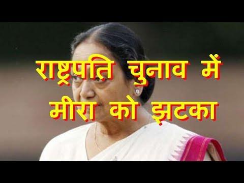 राष्ट्रपति चुनाव में मीरा को झटका   Indian presidential election