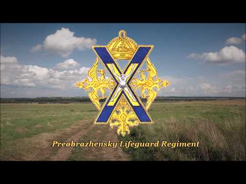 March of the Preobrazhensky Regiment - (Recorded Pre-WWI)